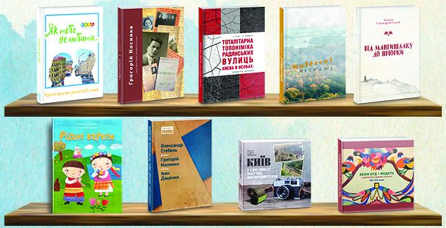 2700 примірників надійдуть у 2020 р. до фондів 136 бібліотек Києва